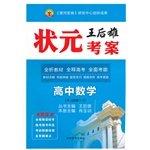 Champion 1-2 elective high school math test case PEP 14 Chinese Edition  ebook by XIAO YU XUN ZHU