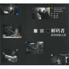 Decoding- The Mathematical Exploration Tour Chinese Edition  ebook by (FA )DA SI JIA SI RUI PA PI LAO TE LI FENG YI
