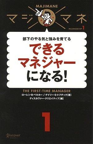 To become a manager that can be Majimane 1 2007 ISBN- 4887595468 Japanese Import  ebook by Loren B Belker; Gary S Topchik; DisukavuaÌ Kurieitibu.