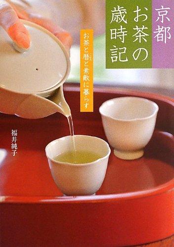 "KyoÌ""to ocha no saijiki - ocha to koyomi to suteki ni kurasu ebook by 1972- Junko Fukui ç¦äº•ç´å"