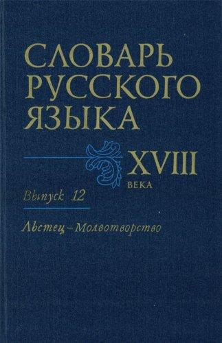 Slovar russkogo jazyka XVIII v Vypusk 12  Lstets-Molvotvorstvo  ebook by Author
