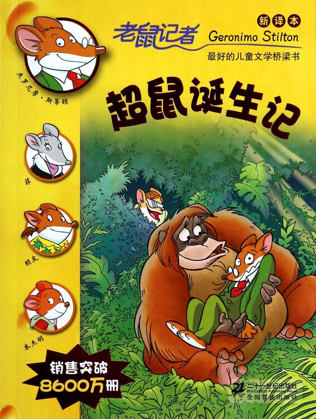 Mice reporter 46- the rats were born KJV The 10th season Chinese Edition  ebook by [ YI ] JIE LUO NI MO SI DI DUN